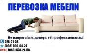Перевозка мебели Киев. Перевозка мебели. Перевозка мебели Киев