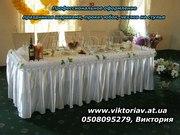 Украшение свадьбы тканью,  оформление банкетного зала в Харькове