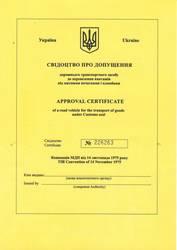 TIR бланки: Свідотство про допущення и CMR.