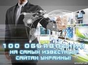 Ефективная реклама на сайтах Украины