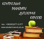 Якісне написання контрольних,  курсових і дипломних робіт на замовлення