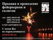 Фейерверки,  пиротехника,  салюты купить в Донецке