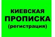 Регистрация (прописка) в Киеве от собственника