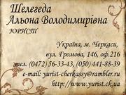Разрешение корпоративных споров в г. Черкассы,  Черкасский район