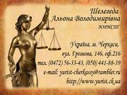 Реєстрація ФЛП,  ТОВ,  ПП Під ключ у м. Черкаси,  Черкаський район