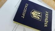 Купить Паспорт Гражданина Украины