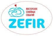 Приглашаем к сотрудничеству - Мастерская семейных событий ZEFIR