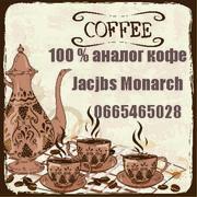 100% аналог Кофе Jacobs Monarch  ( весовой )  безупречное качество