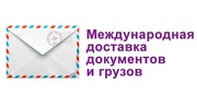 Доставка писем,  бандеролей,  посылок,  грузов в Россию и в СНГ