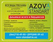 Рекламное агентство Азовстандарт (дешевле,  чем у других) Бердянск