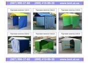 Палатки для уличной торговли большой выбор продажа