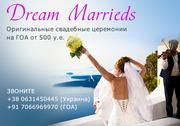 Организация свадеб на ГОА