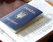 Прописка,  регистрация в Днепропетровске.