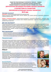 Долгосрочная обучающая программа гештальт-терапевтов 29-31 мая
