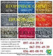Вторичная гранула полиэтилен для пакетов,  бочек,  труб ПЭНД-HDPE 273